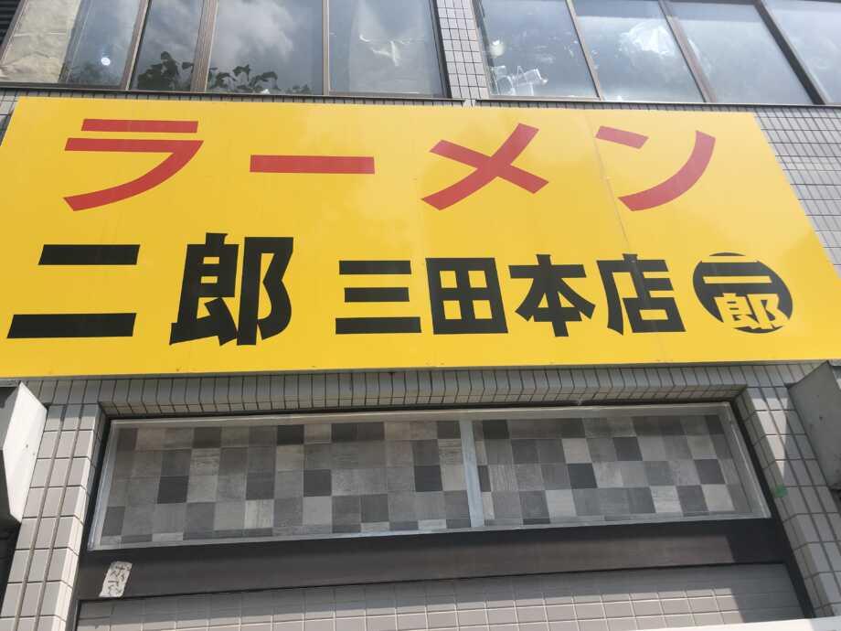 ラーメン二郎三田本店店頭写真