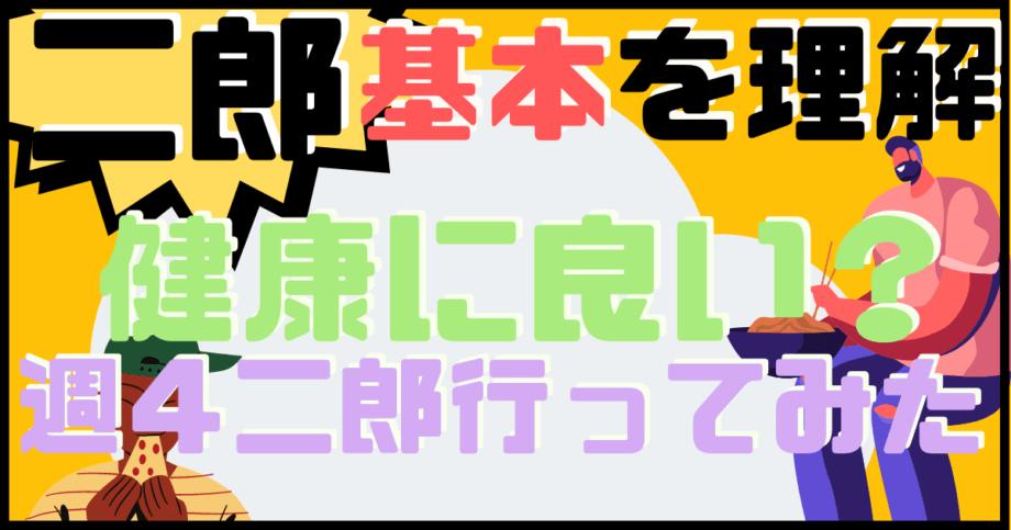 ラーメン二郎は健康に良いの?