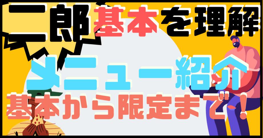 ラーメン二郎のメニュー紹介