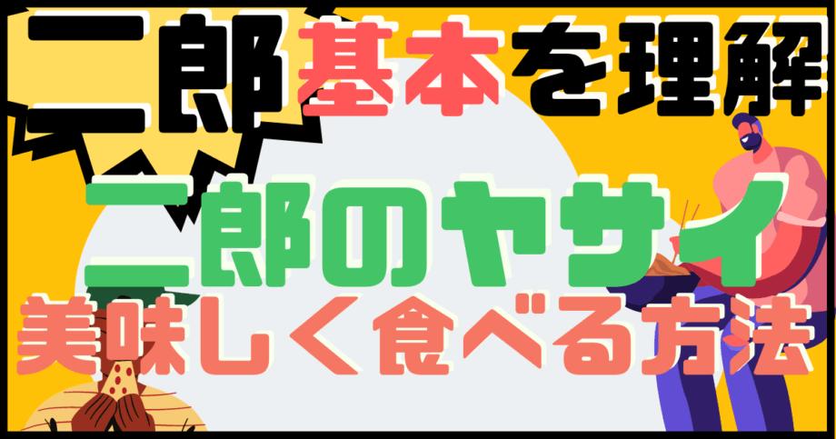 ラーメン二郎の野菜を美味しく食べる方法