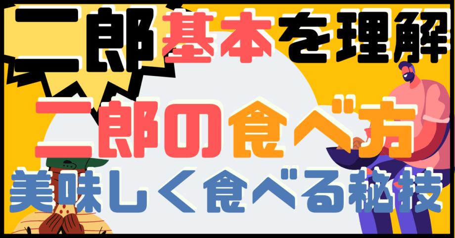 ラーメン二郎を美味しく食べる方法