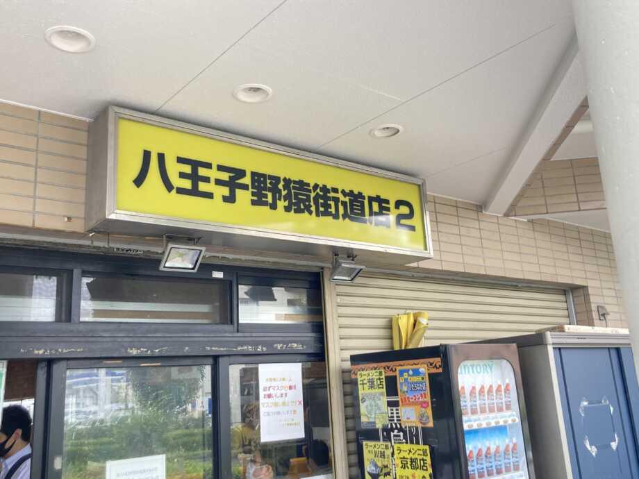 ラーメン二郎八王子野猿街道2店店頭写真
